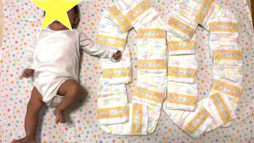 生後4ヶ月目 息子の成長記録
