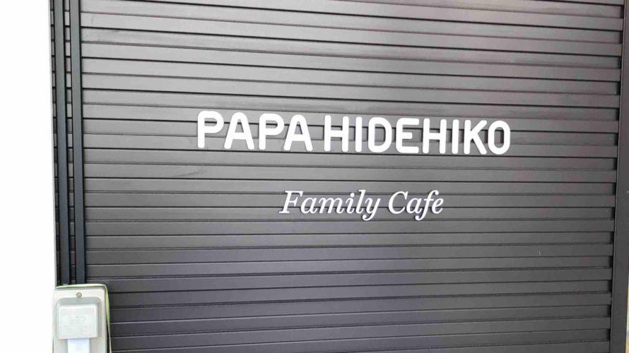 【赤ちゃんと一緒に行けるお店】札幌市中央区 パパヒデヒコ
