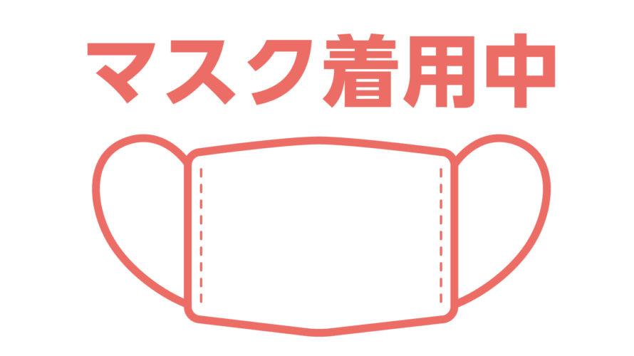 北海道札幌市在住 コロナ緊急事態宣言を受けた現状ー2020年3月8日更新ー