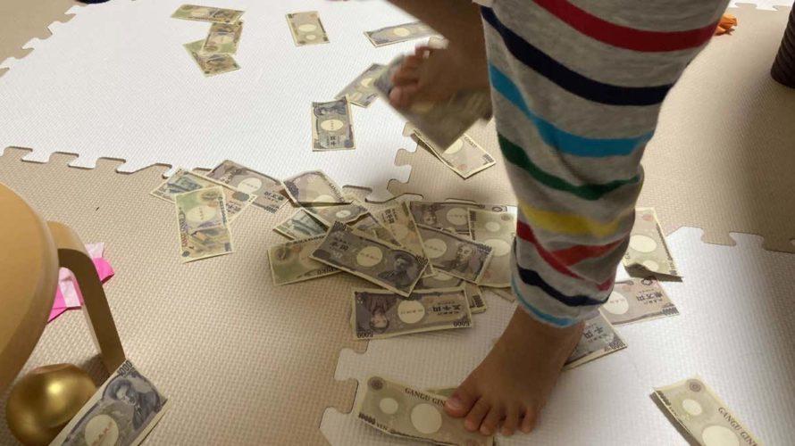 2020.11.17(Tue) オモチャのお金をばら撒く息子