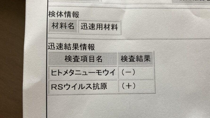 2021.06.24(Thu) RSウイルス再来の息子
