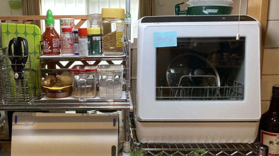 家事効率化の極み!?タンク式食洗機サンコー「ラクア」を設置してみた